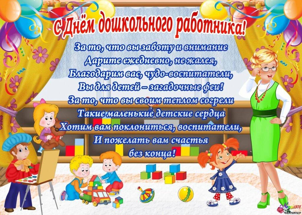 Поздравления на день дошкольного работника смешные